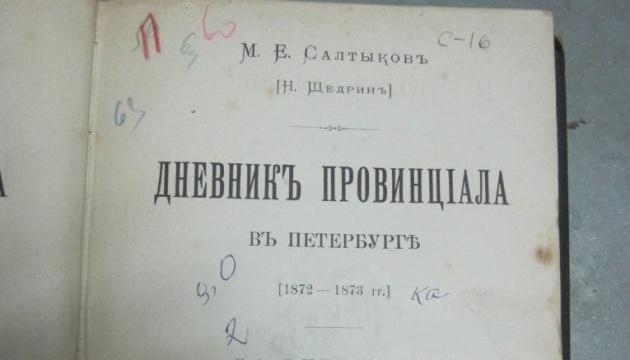 Контрабандистка намагалась вивезти з України книгу Салтикова-Щедріна 1895 року