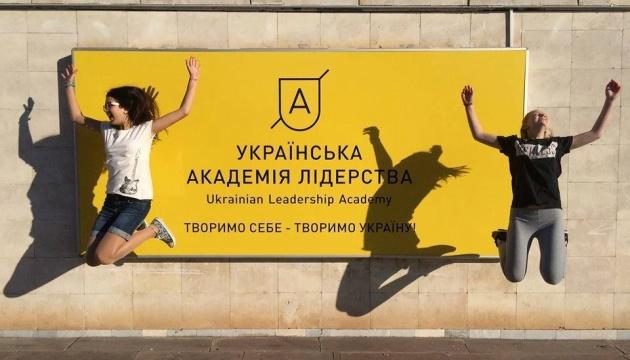 Українська академія лідерства шукає