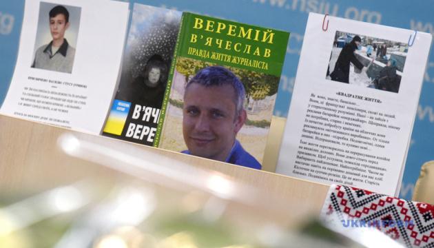 Уряд ініціює надання стипендій дітям загиблих журналістів Лабуткіна і Веремія