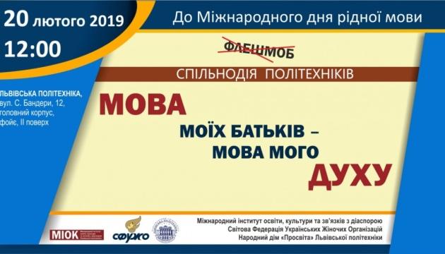 МІОК до Міжнародного дня рідної мови презентує акцію «Мова моїх батьків – мова мого духу»