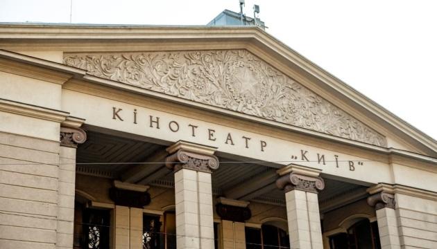 На оренду будівлі кінотеатру «Київ» вже подали п'ять заявок – КМДА