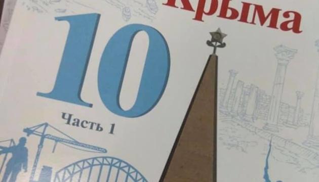 В России издали учебник, разжигающий ненависть к крымским татарам