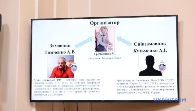 СБУ встановила двох замовників підпалів церков Московського патріархату