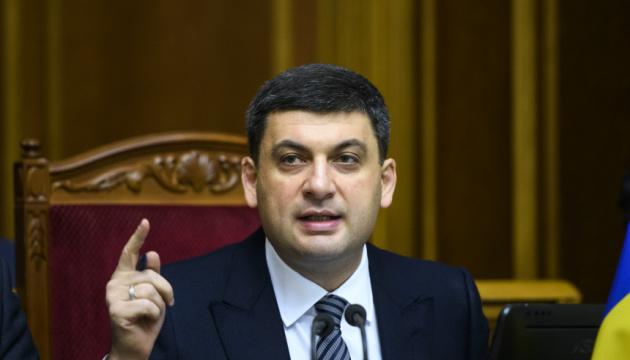 Майбутнє України в єдиній об'єднаній Європі — Гройсман