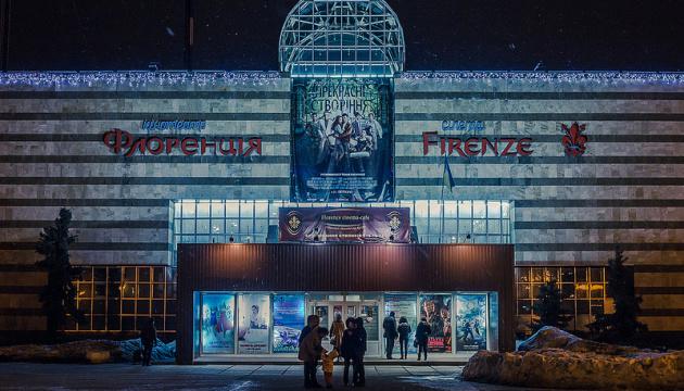 Кінотеатри на Троєщині та Борщагівці запрацюють у новому форматі до кінця року