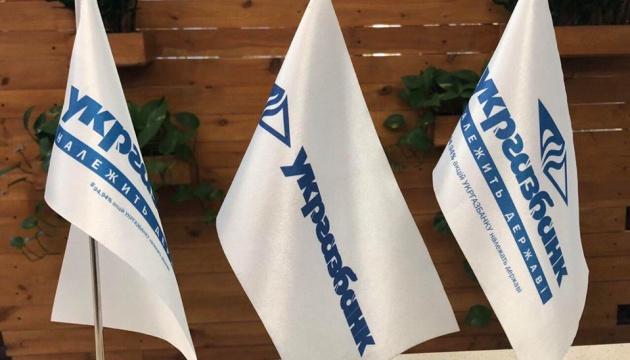 Укргазбанк внедряет услугу «Экспресс-гарантии» для малого бизнеса