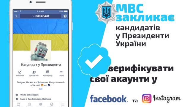 МВД призывает кандидатов в Президенты верифицировать аккаунты в Facebook и Instagram