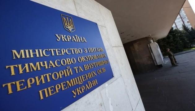 Міністру з питань тимчасово окупованих територій призначили заступницю