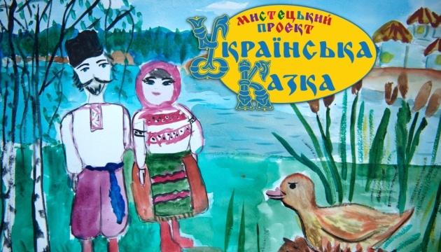 Просто слухай: Українські народні казки