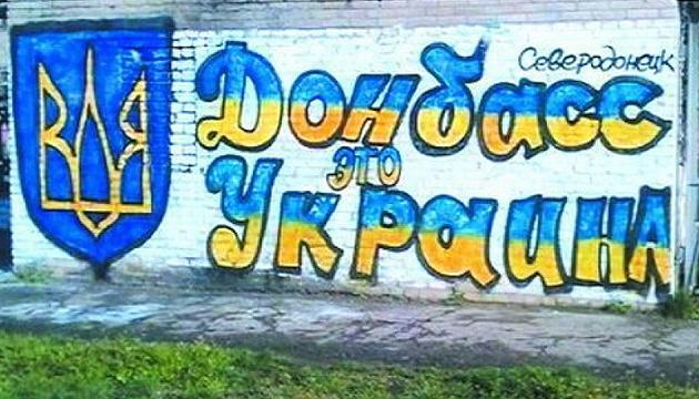 Большинство украинцев считает, что Донбасс нужно возвращать без специального статуса