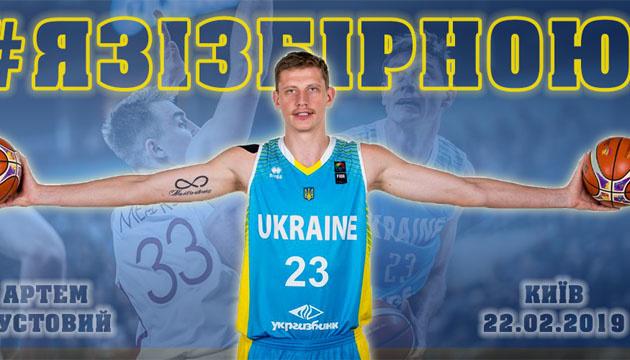 Баскетбол: Пустовий допоможе збірній України в матчах проти Чорногорії та Словенії