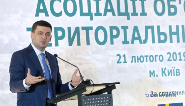 В Україні 68% населення користуються можливостями децентралізації - Гройсман