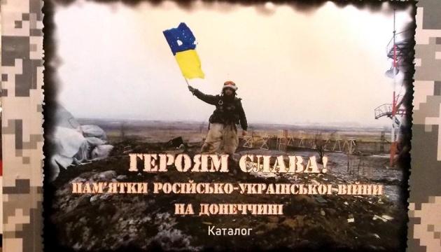 На Донеччині видали каталог місць пам'яті загиблих від окупантів РФ