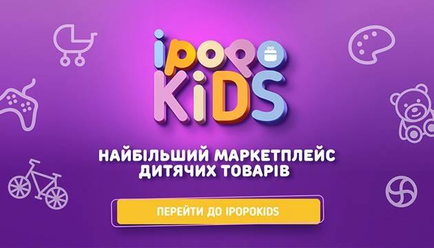 Лучший выбор товаров для молодых мам и беременных в маркетплейсе IPOPOKIDS