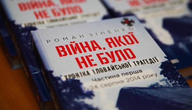 Учасник АТО презентував нову книгу про
