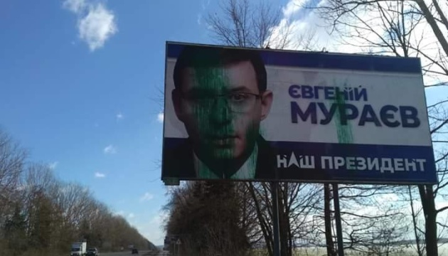 Билборды Ляшко и Мураева залили краской