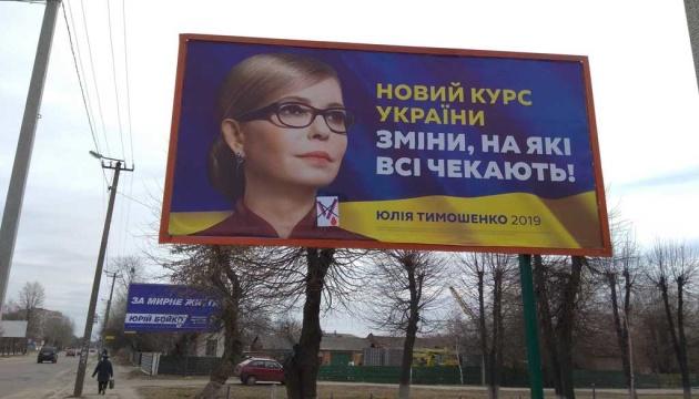 У Бердичеві приклеїли символіку РФ до білбордів чотирьох кандидатів у президенти