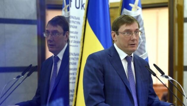 """Луценко каже, що стаття про незаконне збагачення була """"мертвою"""""""