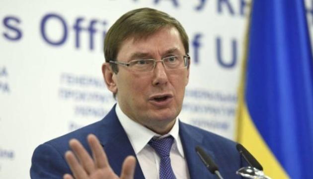 ГПУ за три года вернула государству 125 миллиардов - Луценко