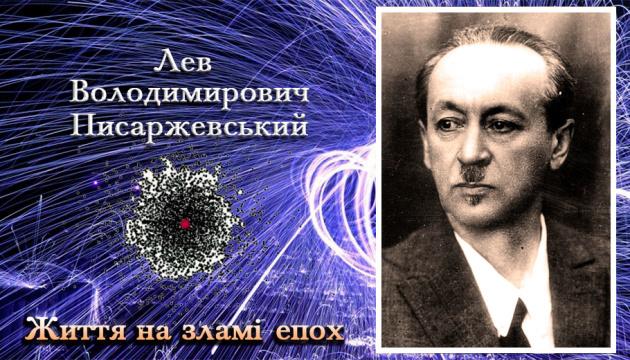 У Дніпрі відкрилася онлайн-виставка, присвячена академіку Писаржевському