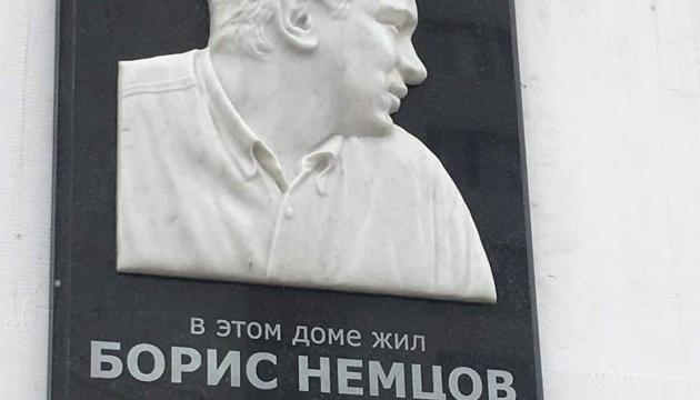 На будинку Нємцова в Нижньому Новгороді встановили меморіальну дошку