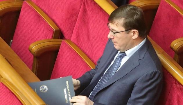 Рада схвалила звільнення Луценка з посади глави ГПУ