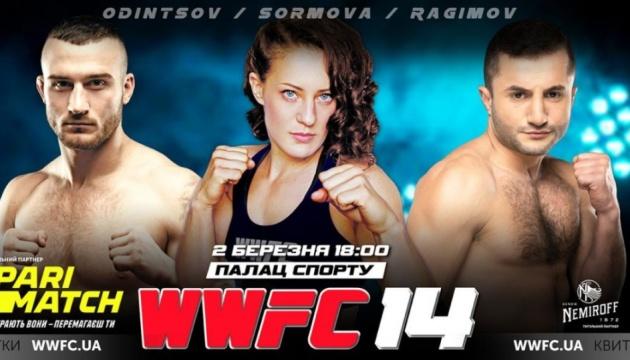 2 березня у Києві відбудуться три чемпіонські бої WWFC 14