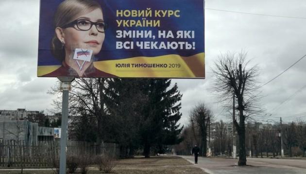 У Житомирі обклеїли прапорами РФ 17 білбордів кандидатів у Президенти