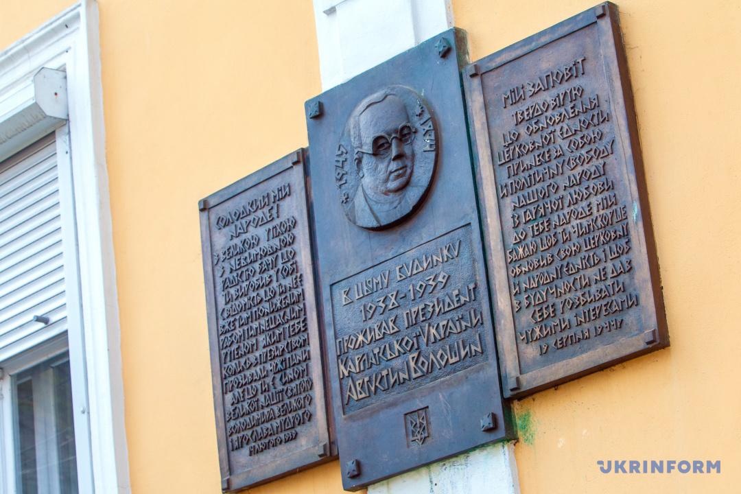 Меморіальна дошка на будинку, де мешкав Августин Волошин