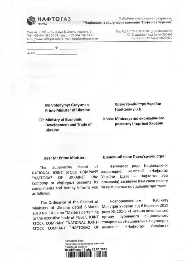 Набсовет Нафтогаза предлагает продлить контракт с Коболевым 2