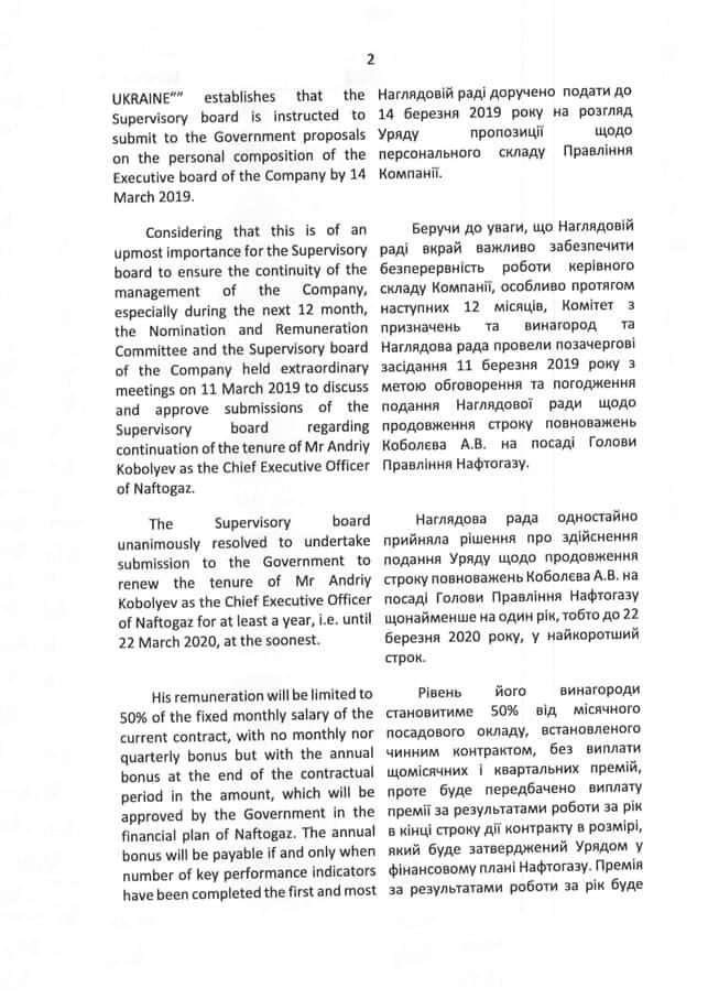 Набсовет Нафтогаза предлагает продлить контракт с Коболевым 3