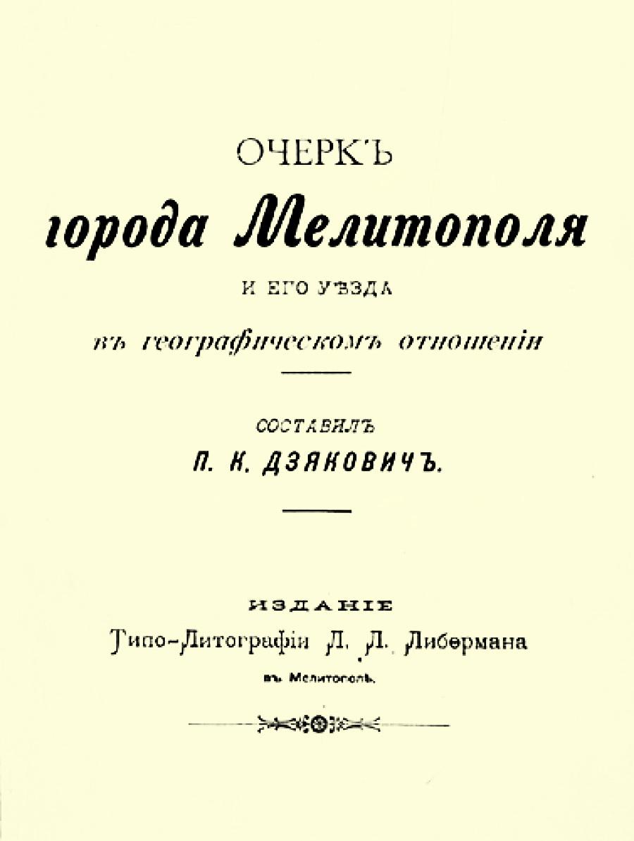3-обкладинка Нарис міста Мелітополя і його повіту в географічному відношенні