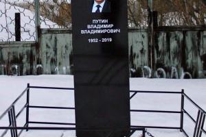 """Активисты предлагают устанавливать """"надгробия Путина"""" по всей России"""