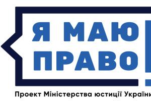 """В проекте """"Я имею право!"""" с начала года приняли участие почти 850 тысяч украинцев"""