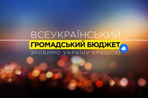 Наибольший в мире – наш. Всеукраинский общественный бюджет