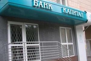 """Фонд гарантування призупинив виплату вкладникам банку """"Капітал"""""""