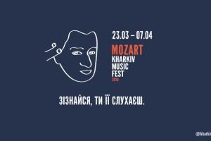 У Харкові відбудеться міжнародний мультиформатний фестиваль класичної музики