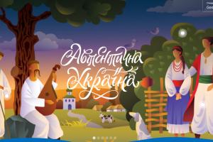 """La Google Ucrania y el Ministerio de Cultura de lanzan un proyecto """"La Ucrania auténtica"""""""
