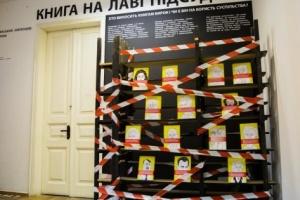 """""""Книга на лаві підсудних"""": у Харкові показали виставку про вплив цензури"""