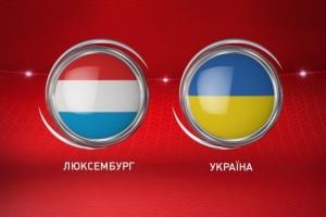 Букмекери зробили прогноз на матч Люксембург - Україна