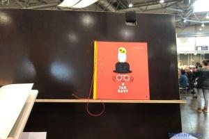 """Украинская книга в Лейпциге получила премию за """"красивейший в мире дизайн"""""""