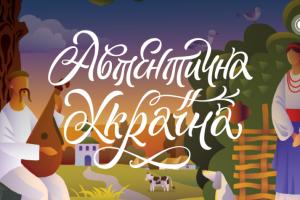 « Ukraine authentique »: nouveau projet de Google et du gouvernement ukrainien