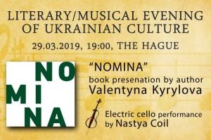 У Нідерландах відбудеться перший літературно-музичний вечір української культури