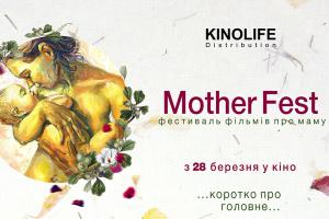 В украинских кинотеатрах пройдет Mother Fest