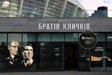 Muzeum Braci Kliczko jest jednym z miejsc, które trzeba odwiedzić w Kijowie