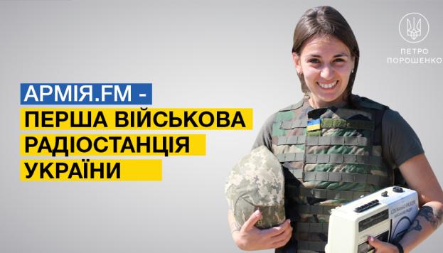 Порошенко привітав першу військову радіостанцію з триріччям