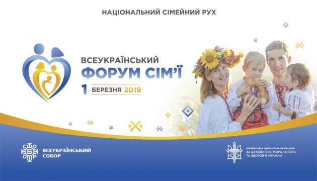 Всеукраїнський форум сім'ї звернувся до Президента, Кабміна та Ради