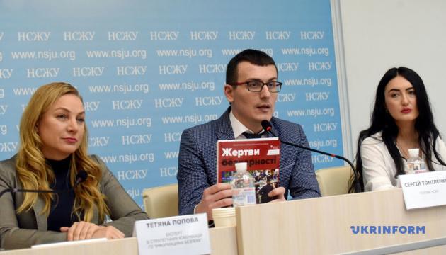 Большинство преступлений против журналистов не доходит до суда - НСЖУ