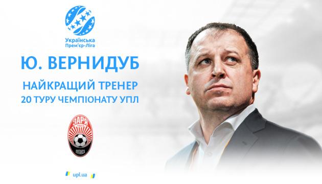 Вернидуб - кращий тренер 20 туру чемпіонату України з футболу