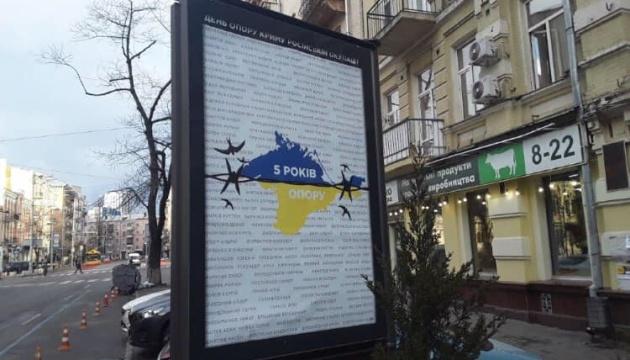 クリミア占領5年経過 情報政策省、キーウ市内に公共広告掲示